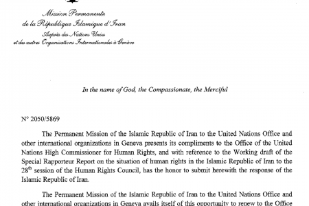 iran-reply-shaheed-2015